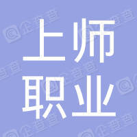 上海上师职业培训中心