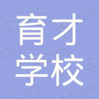 北京市育才学校校友会