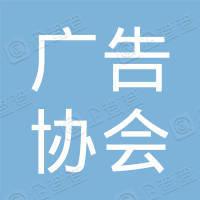 广西广告协会