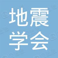 吉林省地震学会