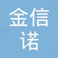 昆明五华金信诺培训学校