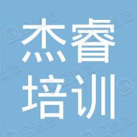北京市丰台区杰睿培训学校