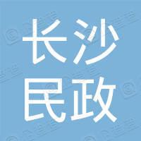 湖南省长沙民政职业技术学院校友会
