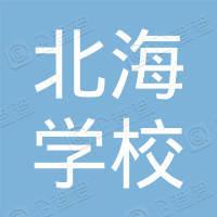 潍坊市北海学校