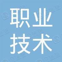 江门职业技术学院校友会