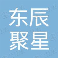 绵阳东辰聚星国际学校