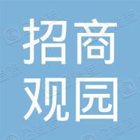 深圳市龙华区招商观园幼儿园