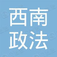 湛江市西南政法大学校友会