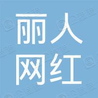 江西丽人美容艺术职业技能培训学院