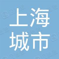 上海城市交响乐团