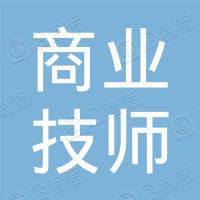 浙江商业技师学院教育基金会