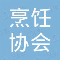 中国烹饪协会