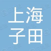 上海宝山区子田青少年体育俱乐部