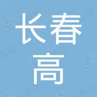 长春高新技术产业开发区总商会