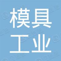 西安模具工业协会