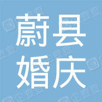 蔚县婚庆协会