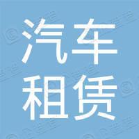 太原市汽车租赁协会