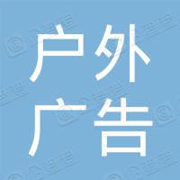 杭州市户外广告管理协会