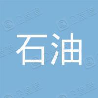 昌吉州中国石油天然气运输公司技工学校