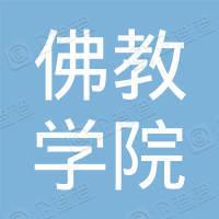 河南佛教学院(法人)