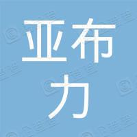 黑龙江省亚布力(中国)企业家论坛发展研究基金会