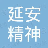 中国延安精神研究会