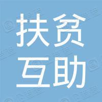 缙云县杜村村扶贫互助社