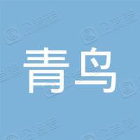 合肥青鸟职业培训学校