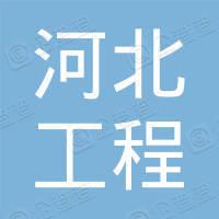 深圳市河北工程大学校友会