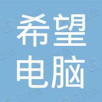 萍乡市希望电脑职业培训学校