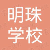 东北师大附中明珠学校