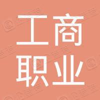 江西工商职业技术学院