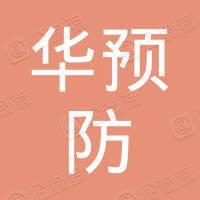 中华预防医学会