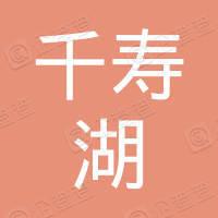 金乡县千寿湖幼儿园