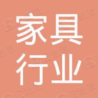 胜芳镇家具行业协会