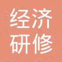 北京经济研修学院