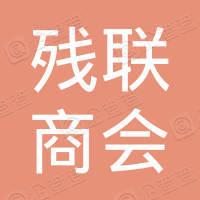 藤县残联商会