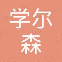 上海黄浦区学尔森进修学校