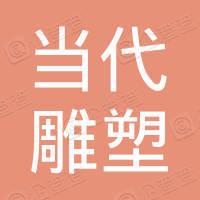 浏阳市当代雕塑研究院