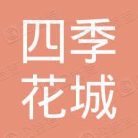 深圳市龙岗区坂田街道四季花城社区民乐队