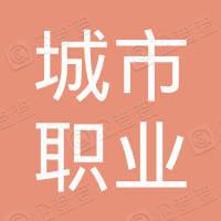 重庆市城市职业培训学院