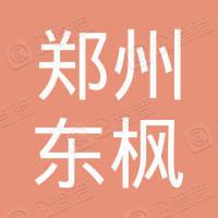郑州东枫外国语学校