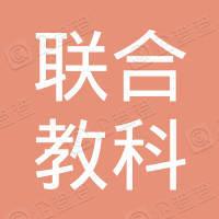 长春市联合国教科文组织协会