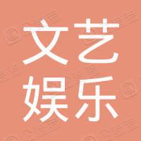 岳阳市文艺娱乐行业协会