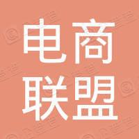 安吉县杭垓镇电商联盟会