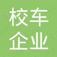 湖南省校车企业协会