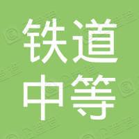 郑州铁道中等专业学校