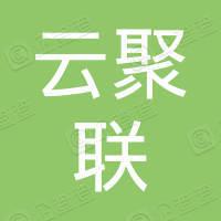 上海云聚联互联网数据中心运营发展促进中心
