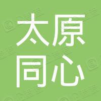 太原市同心外国语中学校