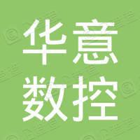 沧州市华意数控技术服务中心